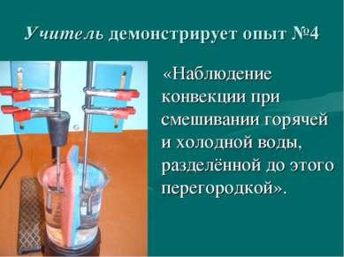 Учитель демонстрирует опыт №4 «Наблюдение конвекции при смешивании горячей и ...