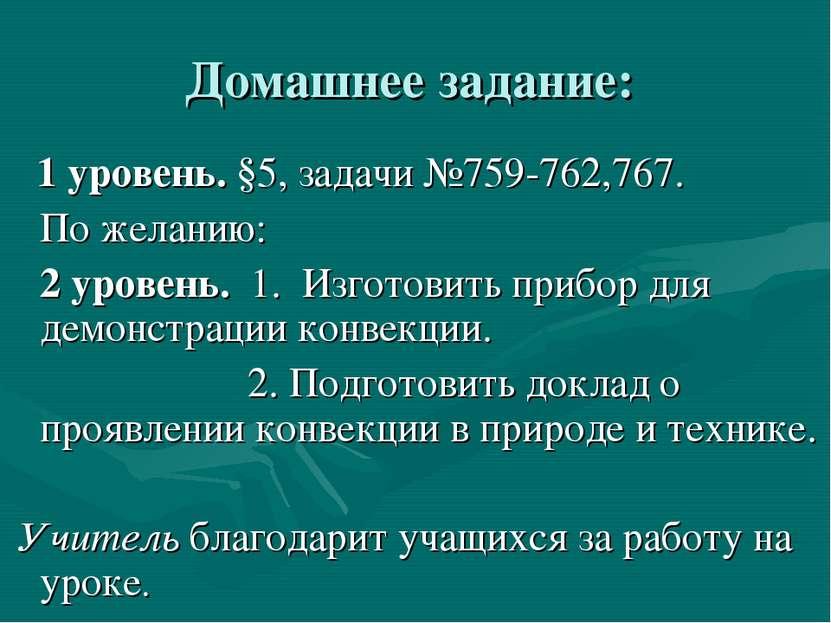 Домашнее задание: 1 уровень. §5, задачи №759-762,767. По желанию: 2 уровень. ...