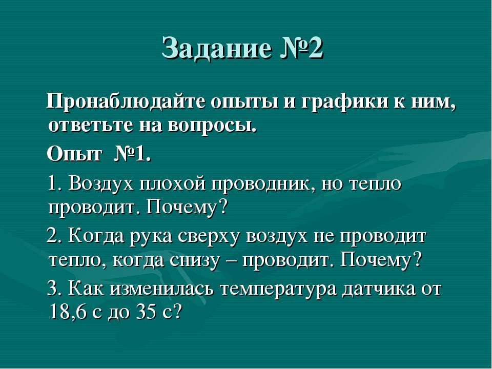 Задание №2 Пронаблюдайте опыты и графики к ним, ответьте на вопросы. Опыт №1....