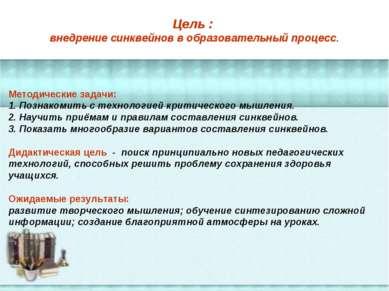 Цель : внедрение синквейнов в образовательный процесс. Методические задачи: ...