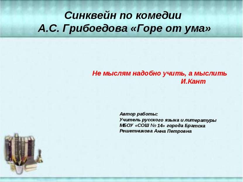 Синквейн по комедии А.С. Грибоедова «Горе от ума» Не мыслям надобно учить, а ...