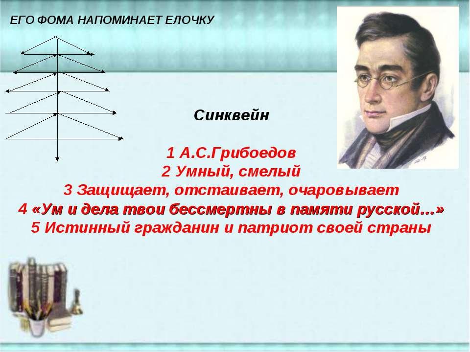 Синквейн 1 А.С.Грибоедов 2 Умный, смелый 3 Защищает, отстаивает, очаровывает ...