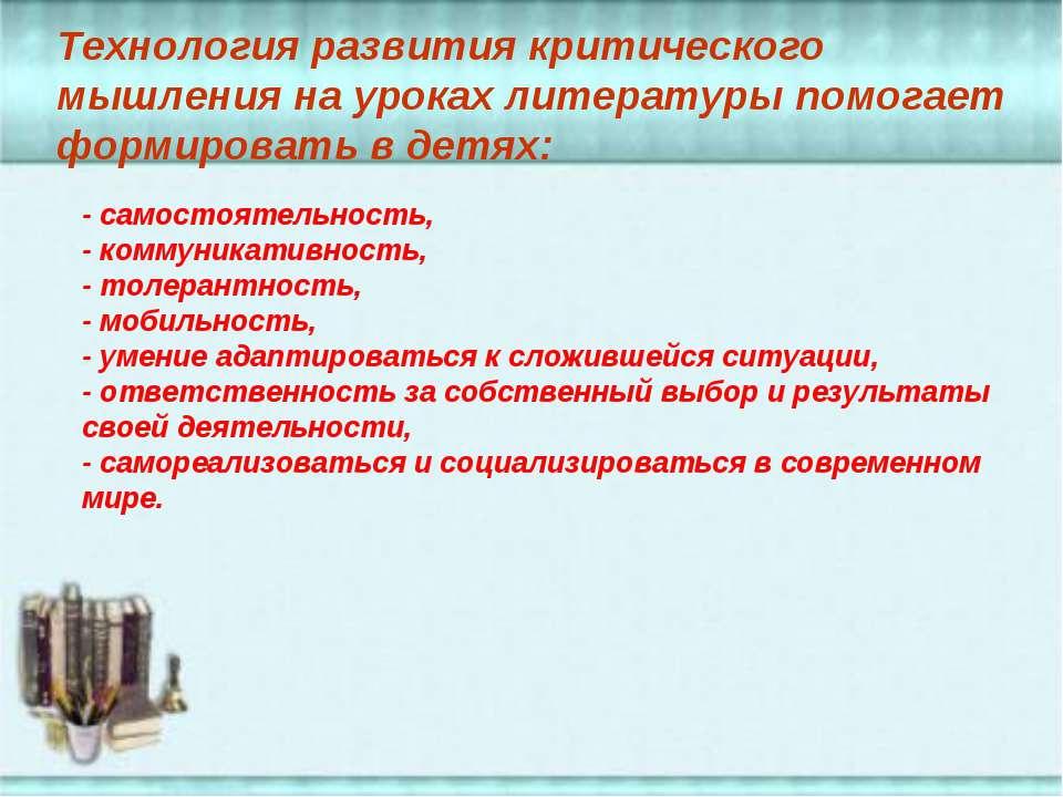 - самостоятельность, - коммуникативность, - толерантность, - мобильность, - у...