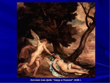 """Антонис ван Дейк """"Амур и Психея"""" 1638 г."""