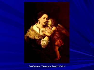"Рембрандт ""Венера и Амур"" 1642 г."