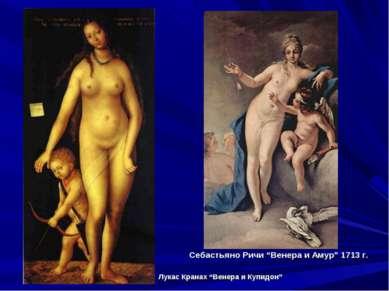 """Себастьяно Ричи """"Венера и Амур"""" 1713 г. Лукас Кранах """"Венера и Купидон"""""""
