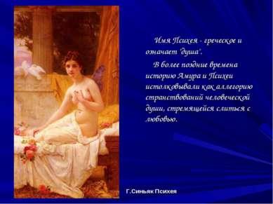 """Г.Синьяк Психея Имя Психея - греческое и означает """"душа"""". В более поздние вре..."""