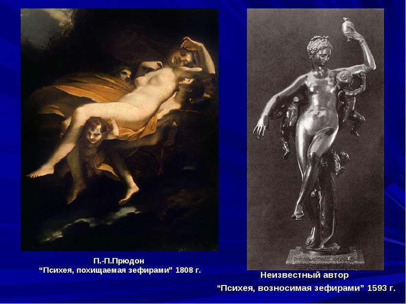 """Неизвестный автор """"Психея, возносимая зефирами"""" 1593 г. П.-П.Прюдон """"Психея, ..."""