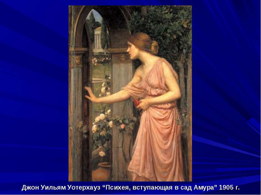 """Джон Уильям Уотерхауз """"Психея, вступающая в сад Амура"""" 1905 г."""
