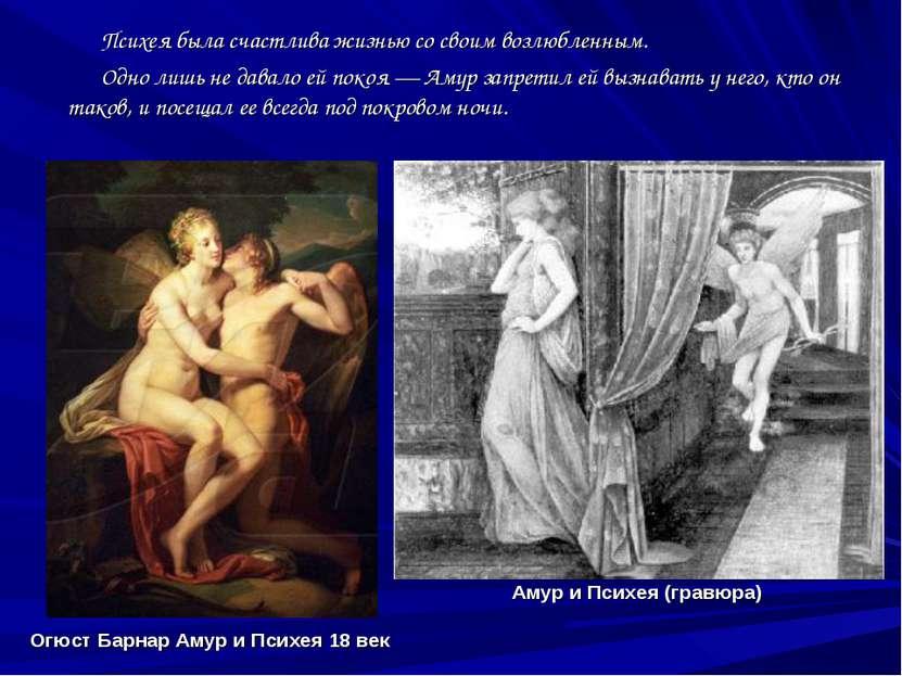 Огюст Барнар Амур и Психея 18 век Амур и Психея (гравюра) Психея была счастли...
