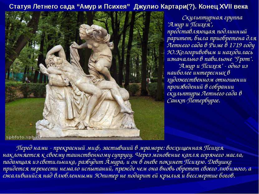 """Статуя Летнего сада """"Амур и Психея"""" Джулио Картари(?). Конец XVII века Скульп..."""