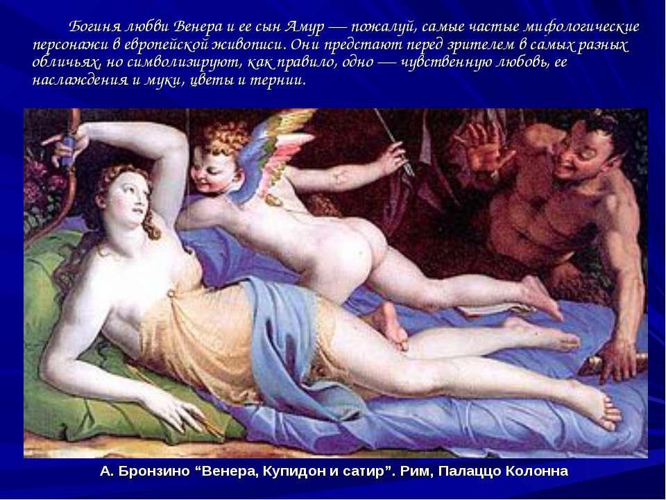 "А. Бронзино ""Венера, Купидон и сатир"". Рим, Палаццо Колонна Богиня любви Вене..."