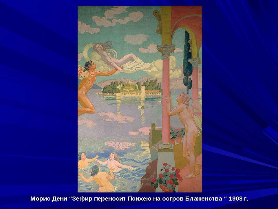 """Морис Дени """"Зефир переносит Психею на остров Блаженства """" 1908 г."""