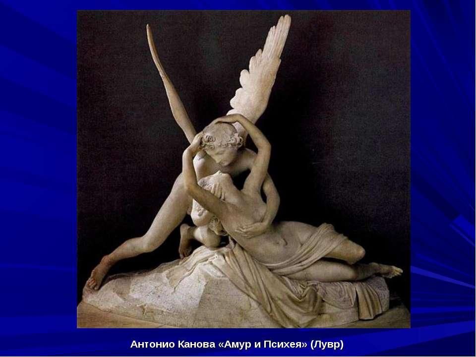 Антонио Канова «Амур и Психея» (Лувр)