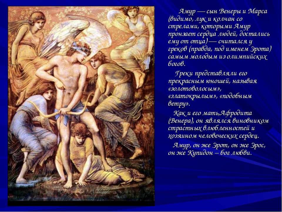 Амур — сын Венеры и Марса (видимо, лук и колчан со стрелами, которыми Амур пр...