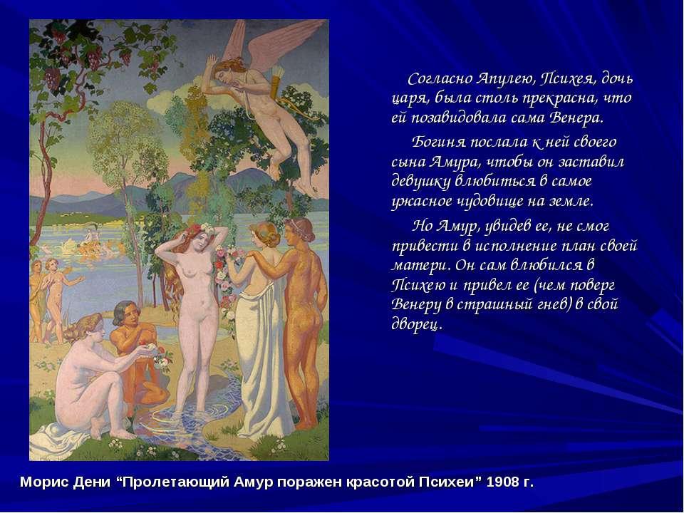 """Морис Дени """"Пролетающий Амур поражен красотой Психеи"""" 1908 г. Согласно Апулею..."""