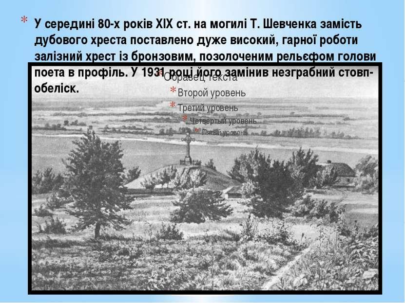 У середині 80-х років XIX ст. на могилі Т. Шевченка замість дубового хреста п...