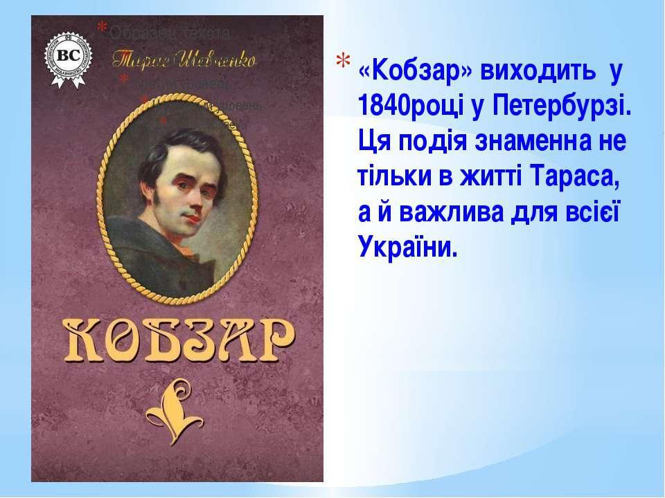 «Кобзар»виходить у 1840році у Петербурзі. Ця подія знаменна не тільки в житт...