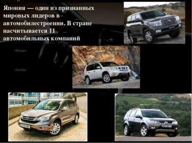 «Toyota» «Nissan» «Honda» «Mitsubishi» Япония — один из признанных мировых ли...
