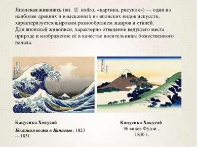 Японская живопись (яп. 絵画 кайга, «картина, рисунок»)— один из наиболее дре...