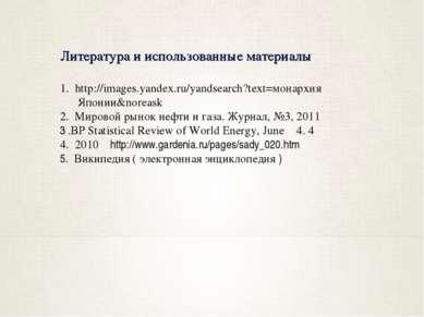 Литература и использованные материалы 1. http://images.yandex.ru/yandsearch?t...