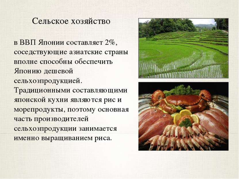 Сельское хозяйство в ВВП Японии составляет 2%, соседствующие азиатские страны...