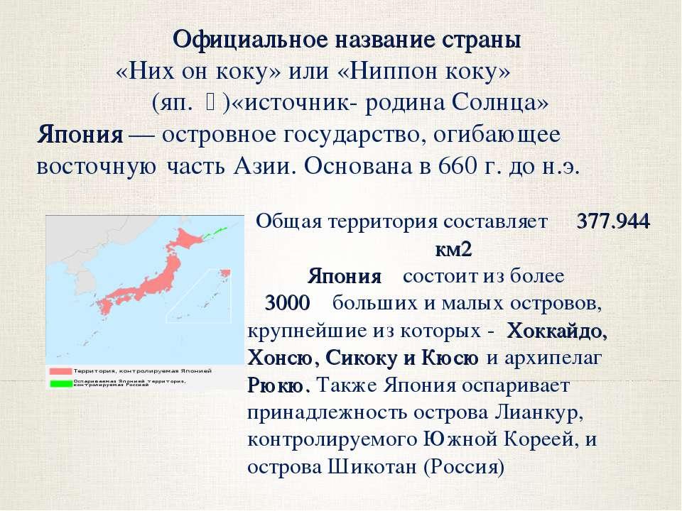 Официальное название страны  «Них он коку» или «Ниппон коку» (яп.本)«источ...