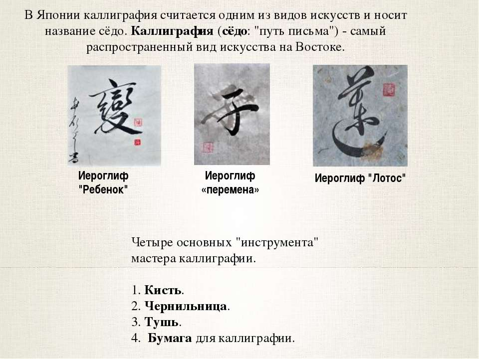 "Иероглиф ""Ребенок"" Иероглиф «перемена» Иероглиф ""Лотос"" В Японии каллиграфия ..."