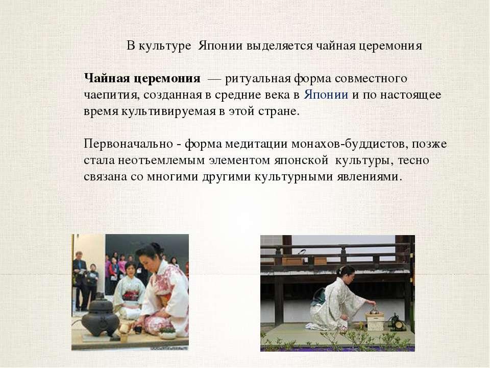 В культуре Японии выделяется чайная церемония Чайная церемония — ритуальная ...