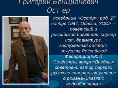 Григорий Бенционович Остер псевдоним «Остёр»; род.27 ноября1947,Одесса,УС...