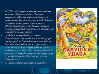В 1990 г. публикует замечательные детские книжки: «Бабушка удава», «Великое з...