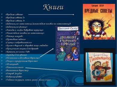 Книги «Вредные советы» «Вредные советы 2» «Вредные советы 3» «Задачник по мат...