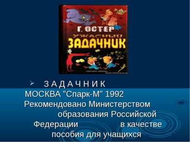 "З А Д А Ч Н И К МОСКВА ""Спарк-М"" 1992 Рекомендовано Министерством образования..."