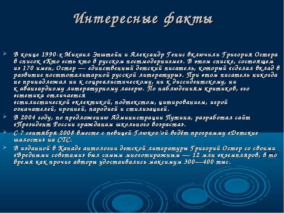 Интересные факты В конце1990-х Михаил ЭпштейниАлександр Генисвключили Гри...