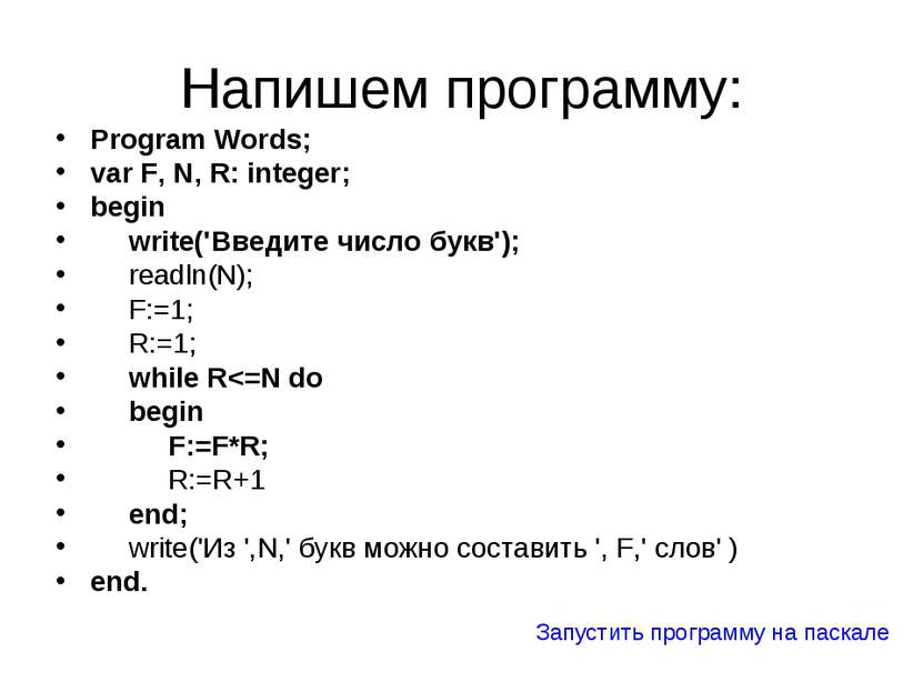 Напишем программу: Program Words; var F, N, R: integer; begin write('Введите ...