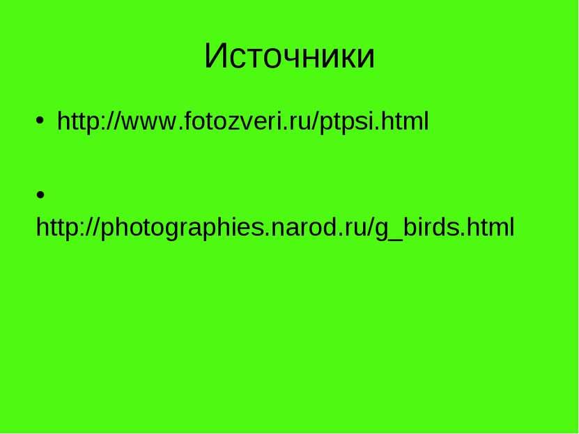Источники http://www.fotozveri.ru/ptpsi.html http://photographies.narod.ru/g_...
