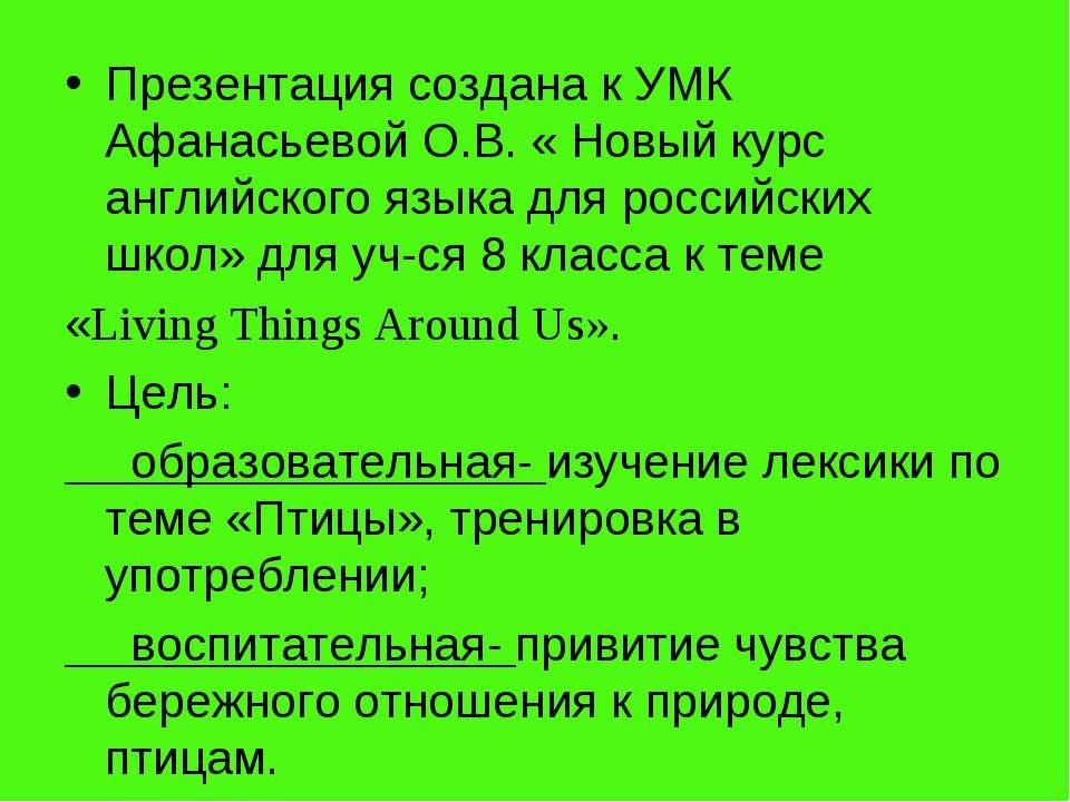 Презентация создана к УМК Афанасьевой О.В. « Новый курс английского языка для...