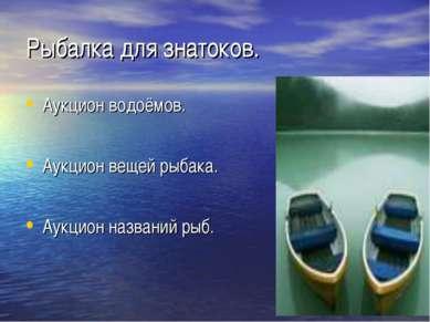 Рыбалка для знатоков. Аукцион водоёмов. Аукцион вещей рыбака. Аукцион названи...
