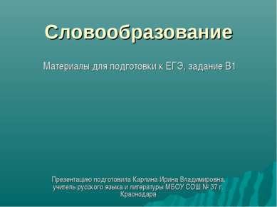 Словообразование Презентацию подготовила Карлина Ирина Владимировна, учитель ...