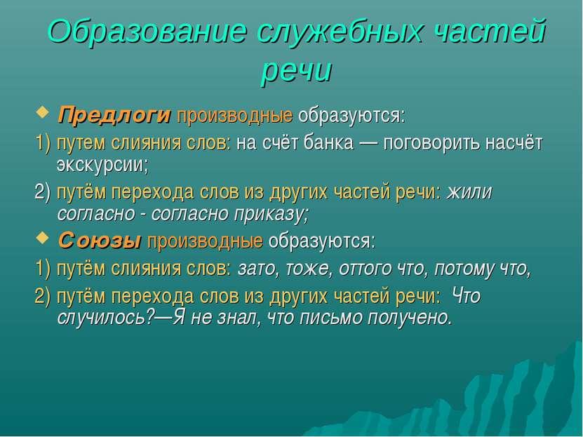 Образование служебных частей речи Предлоги производные образуются: 1) путем с...