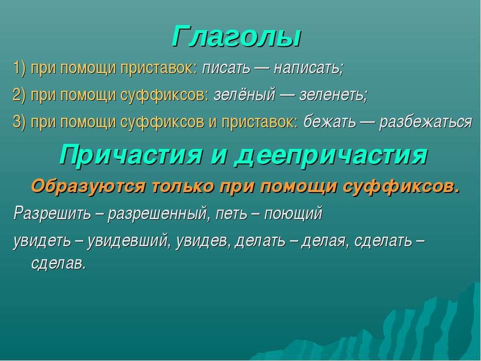 Глаголы 1) при помощи приставок: писать — написать; 2) при помощи суффиксов: ...