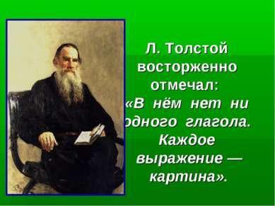 Л. Толстой восторженно отмечал: «В нём нет ни одного глагола. Каждое выражени...