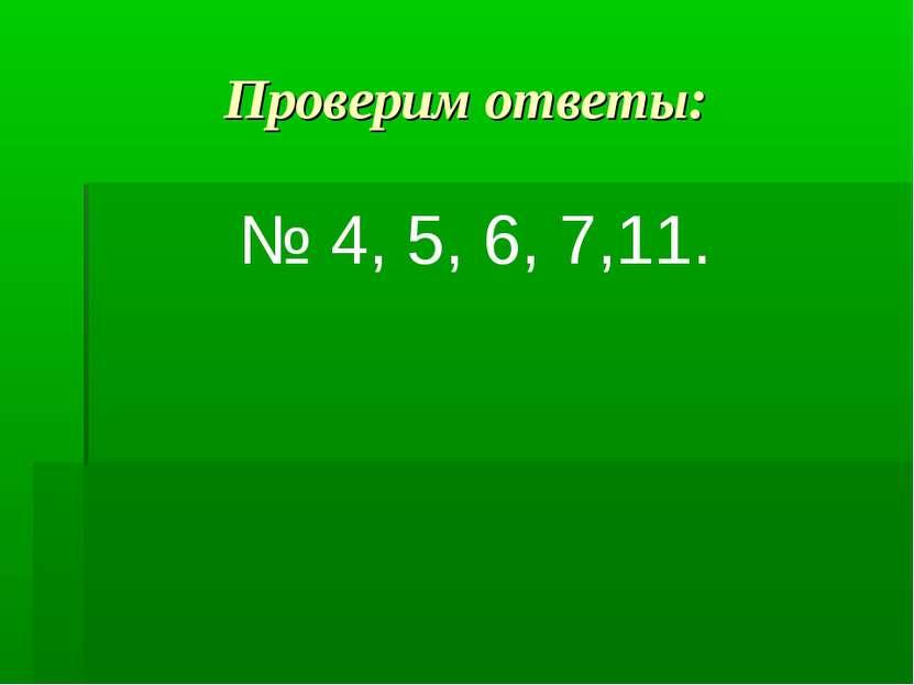 Проверим ответы: № 4, 5, 6, 7,11.