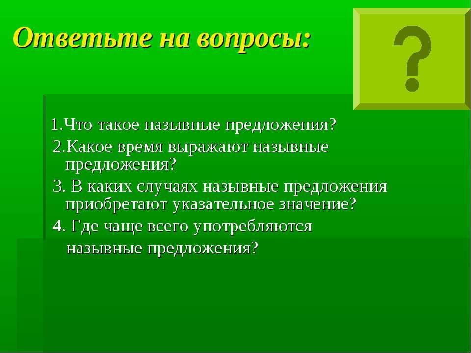 Ответьте на вопросы: 1.Что такое назывные предложения? 2.Какое время выражают...