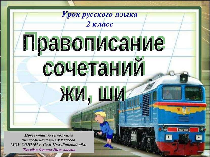 Презентацию выполнила учитель начальных классов МОУ СОШ№1 г. Сим Челябинской ...