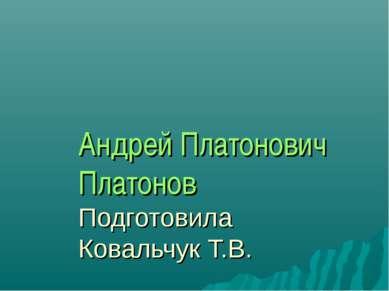 Андрей Платонович Платонов Подготовила Ковальчук Т.В.