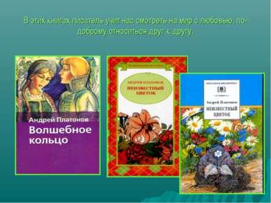 В этих книгах писатель учит нас смотреть на мир с любовью, по-доброму относит...