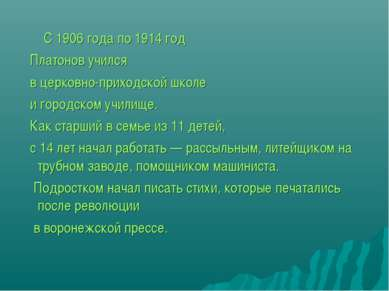 С 1906 года по 1914 год Платонов учился в церковно-приходской школе и городск...