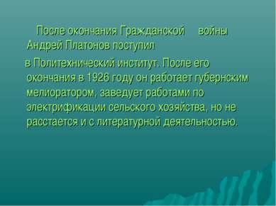 После окончания Гражданской войны Андрей Платонов поступил в Политехнический ...
