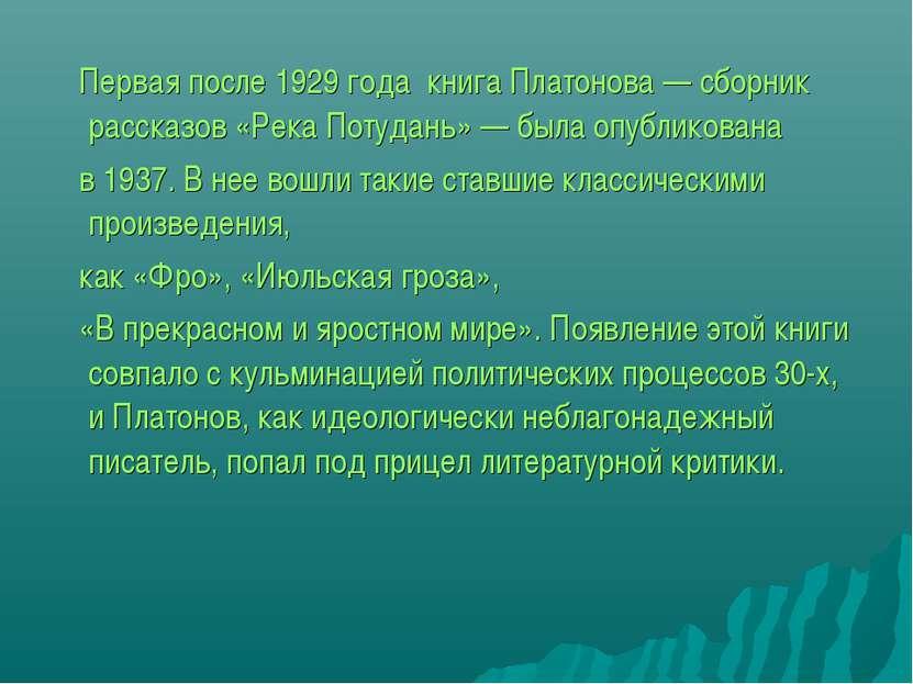 Первая после 1929 года книга Платонова — сборник рассказов «Река Потудань» — ...